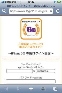 Iphonebbmp