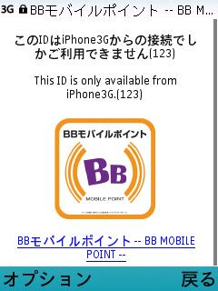 Iphonemobilep
