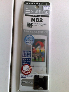 N82scrprotect